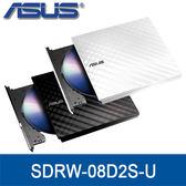 【免運費】ASUS 華碩 SDRW-08D2S-U LITE 超薄 USB 外接式 DVD燒錄機 (黑/白)