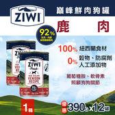 【毛麻吉寵物舖】ZiwiPeak巔峰 92%鮮肉無穀狗主食罐-鹿肉(390g,一箱12罐)