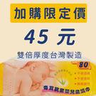 奇寶加厚嬰兒濕紙巾 80抽/包