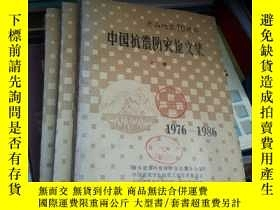 二手書博民逛書店罕見唐山地震10週年中國抗震防災論文集(上,下,續)Y25473