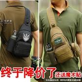 軍規腰包 守護者戰術胸包男士單肩斜挎包男戶外運動路亞多功能腰包彈弓包