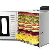 樂創水果烘乾機 食品家用小型食物果蔬溶豆風乾機乾果脫水機8層  ATF 魔法鞋櫃