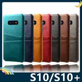 三星 Galaxy S10/S10+ S10e 熱定型手機殼 真皮硬殼 高檔荔枝紋 雙插卡 保護套 手機套 背殼 外殼