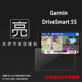 ◆亮面螢幕保護貼 GARMIN DriveSmart 55 5.5吋 車用衛星導航 螢幕貼 軟性 亮貼 亮面貼 保護膜