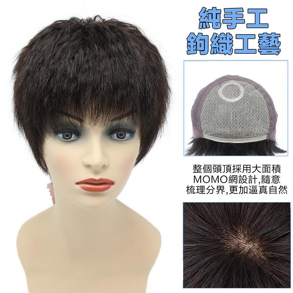 髮長約28公分瀏海長20-23公分 大面積超透氣MOMO網 100%頂級整頂真髮 【MR58】