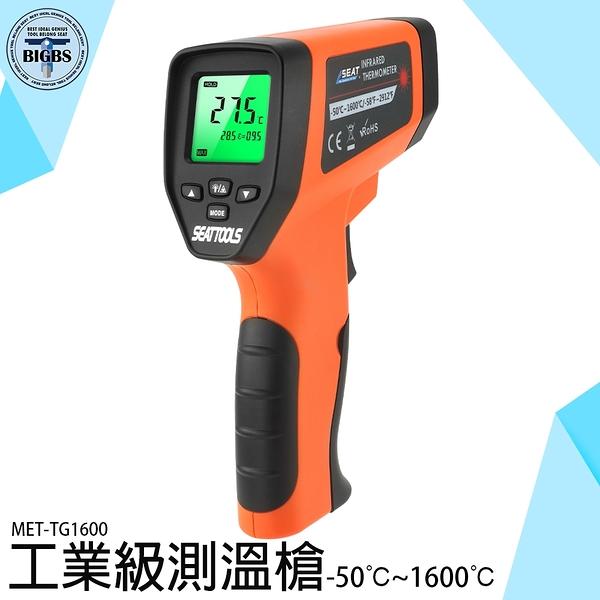 《利器五金》感應式紅外線溫度計 高精準 -50~1600度 MET-TG1600 感應測溫儀 測量溫度