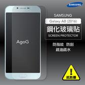 保護貼 玻璃貼 抗防爆 鋼化玻璃膜Galaxy A8 (2016)螢幕保護貼 SM-A810YZ