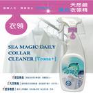 金德恩 台灣製造 海神奇 鹼性元素溫和不咬手 淨白衣領精 600cc/瓶 /1瓶搞定