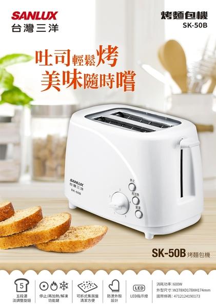 【佳麗寶】-《台灣三洋 SANYO / SANLUX 》烤麵包機 SK-50B