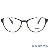 Miu Miu 眼鏡 貓眼款 近視眼鏡 VMU51O QE3-1O1 黑-金 久必大眼鏡