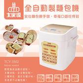 【艾來家電】 【分期0利率+免運】大家源 全自動製麵包機 TCY-3502