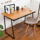 書桌 電腦桌 工作桌 辦公桌 桌【Z0085】工業風簡約生活工作桌ac 收納專科