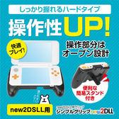 New2DSLL主機專用 日本GAMETECH 操作性UP 快適簡單輔助握把 黑色款【玩樂小熊】