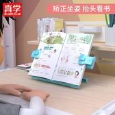 可伸縮折疊桌面看書架兒童讀書架學生閱讀架書立書本夾書器 樂淘淘