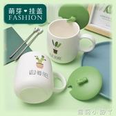 創意個性陶瓷杯子馬克杯帶蓋勺辦公室潮流早餐燕麥咖啡杯家用水杯 蘿莉小腳丫