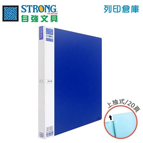 STRONG 自強 A4-20頁 資料簿40面-藍 1本
