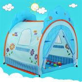 兒童帳篷遊戲屋波波球海洋球池室內男孩玩具屋女孩公主房寶寶家用wy