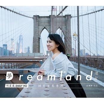 何宜庭 夢與遠方 Dreamland CD 鋼琴演奏專輯 免運 (購潮8)