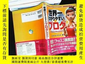 二手書博民逛書店Blog罕見that is easy to understand the world (2006) ISBN: 4