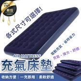 現貨!充氣床墊-小單人床 單購-睡墊 氣墊床 防潮墊 充氣床 充氣睡墊 露營 自動 充氣 單人 #捕夢網