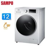 SAMPO聲寶12公斤不鏽鋼滾筒洗衣機 ES-JD12D~含拆箱定位