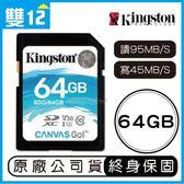 金士頓 Kingston Canvas GO 64G SD V30 記憶卡 讀90MB 寫45MB 64GB SDG