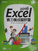 【書寶二手書T1/電腦_ZCJ】Excel 2016實力養成暨評量_財團法人中華民國電腦技能基金會