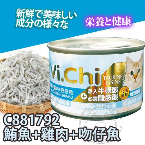 【培菓平價寵物網】維齊Vi.Chi》鮪魚雞肉系列化毛大貓罐-160g
