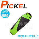 Pickel 億大 特級中空多孔纖維睡袋 H306_綠色 適溫10°C 露營睡袋/登玉山/出國旅遊/打工留學