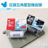 【日貨Kokuyo五角星型橡皮擦】Norns M700D 白色 黑色 日本文具國譽 多種寬度 擦布 美術繪圖細節修正