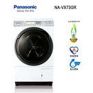 【含基本安裝】Panasonic 國際牌 NA-VX73GR 10.5KG 日本滾筒右開式洗衣機
