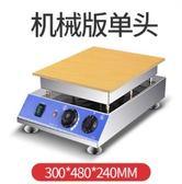 格盾舒芙蕾機商用電扒爐日式烤餅鐵板魷魚純銅手抓餅銅鑼燒機 mks雙11
