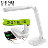 ★CHIMEI奇美★ 時尚LED護眼檯燈 LT-BT100D