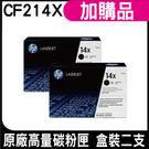HP CF214X 14X 原廠高容量碳粉匣 盒裝 二支