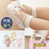 【買一送一】兒童襪子純棉春夏季薄款新生嬰兒女童男童寶寶冰絲襪船襪【萌萌噠】
