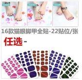 環保 防水 腳指甲貼 個性 時尚 潮流 閃粉 貓眼 腳趾甲 貼紙 持久 自粘 全貼