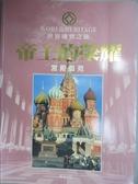 【書寶二手書T5/地理_XED】世界瑰寶之旅-帝王的榮耀_王瑤琴