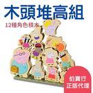 【粉紅豬小妹 木頭堆高組】佩佩豬 peppa pig 聖誕禮物 兒童玩具 桌遊 疊疊樂 拼圖