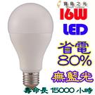 寶島之光 16W 全周光 高效能 LED...