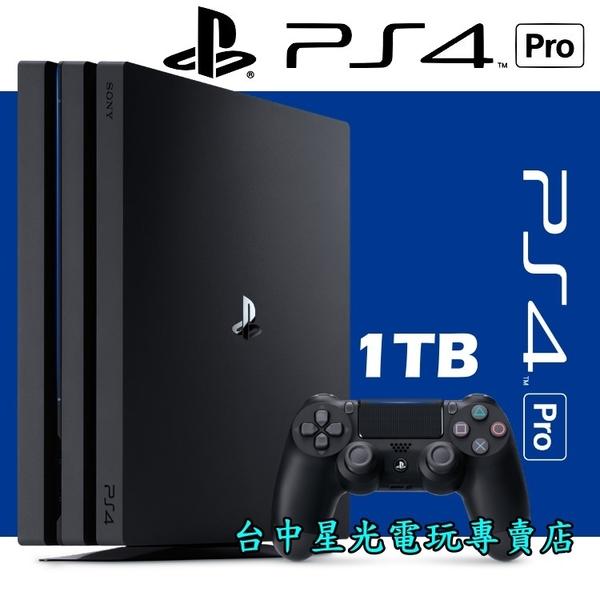 【PS4主機 可刷卡】☆ PS4 PRO 7218B 1TB 極致黑色 ☆【台灣公司貨】台中星光電玩