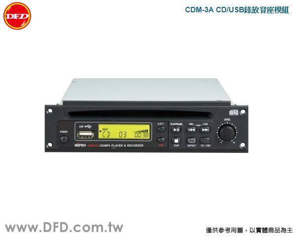 MIPRO 嘉強 MA-808 + CDM-3A USB錄放音座 UHF雙頻 手提無線擴音組(新寬頻) 藍芽功能