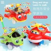 嬰幼推拉單桿學步車可拆卸手推飛機玩具寶寶學走路推推樂響鈴 麥琪精品屋