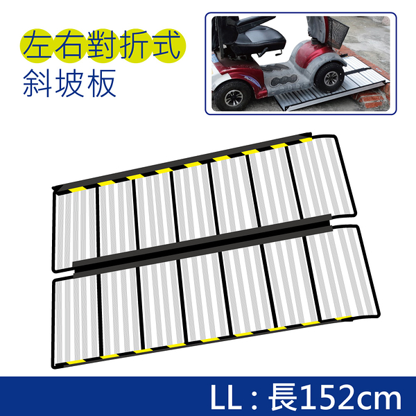 斜坡板 - 152cm長 鋁合金 左右對折式 好提好背 平安一號 [ZHCN1909-LL]