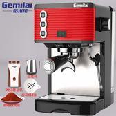 咖啡機 格米萊 CRM3601咖啡機家用15帕高壓萃取全半自動意式專業手柄T 免運直出