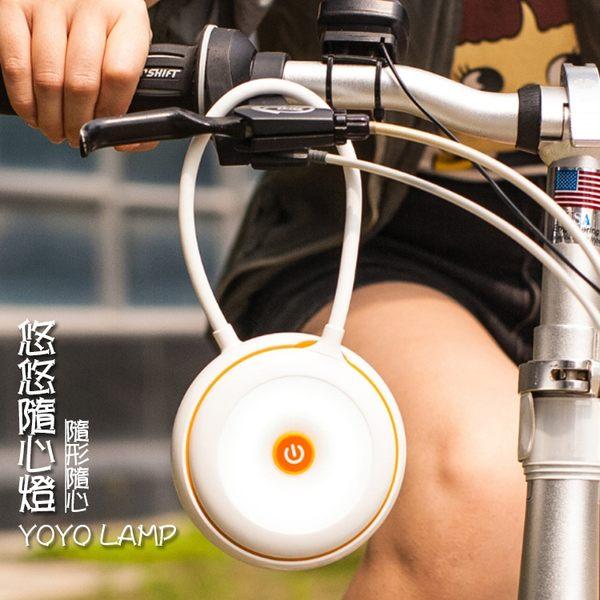 福利品 悠悠 隨心燈 USB充電 LED檯燈 便攜 露營燈 自行車燈 檯燈 小夜燈