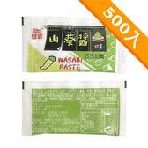 憶霖 山葵醬(5g x 500包/盒)冷藏