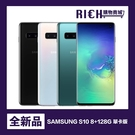 【全新】SAMSUNG S10 三星 sumsung 6.1吋 8+128G 單卡版 保固一年