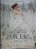 【書寶二手書T1/翻譯小說_KED】決戰王妃3-真命天女_綺拉‧凱斯