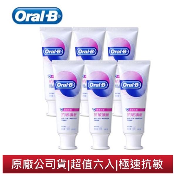 Oral-B 歐樂B-牙抗敏護齦牙膏 90g(極速抗敏)x6入