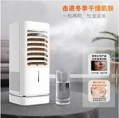 新北現貨 110V桌面暖風機家用小型臥室速熱迷你電取暖器辦公室宿舍熱風節能